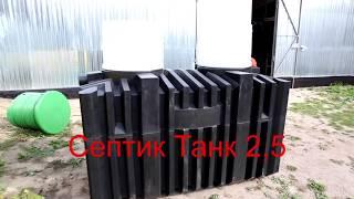 Видеообзор септика Танк 2,5(Видеообзор внешнего и внутреннего вида септика Танк 2,5., 2015-12-15T07:04:58.000Z)