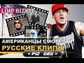 #2. Американцы смотрят русские клипы. (Limp Bizkit)