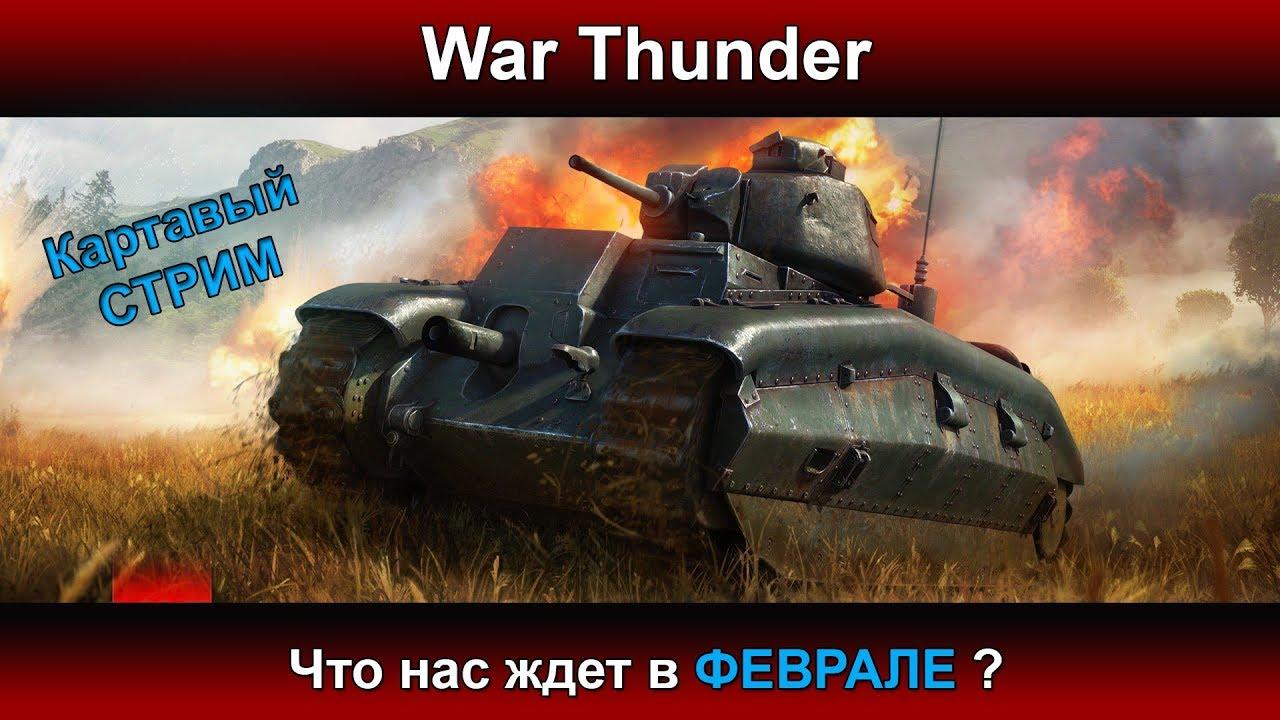war thunder что нас ждет