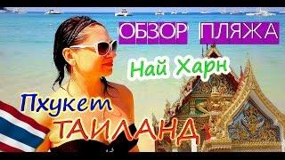 Пляж Най Харн. Тайланд, Пхукет. Наши покатушки 2015.