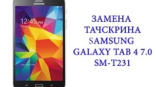 Замена тачскрина Samsung Galaxy Tab 4 7.0 sm-t231 \replacement touchscreen samsung galaxy tab 4 7.0