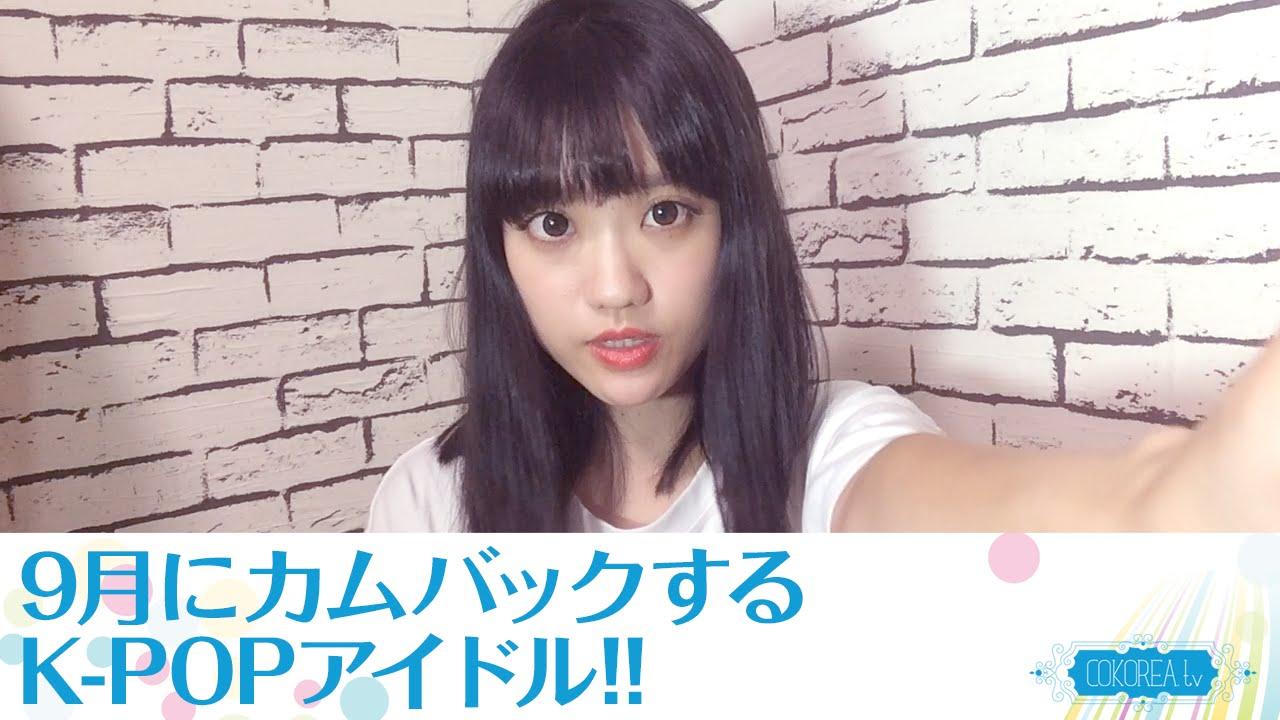 韓国人 美女画像 K-POP 【K-POP】9月にカムバックする韓国アイドルまとめ - YouTube