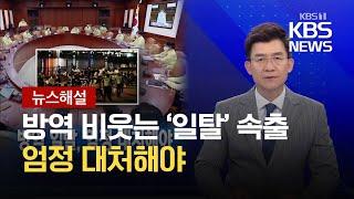 [뉴스해설] 방역 비웃는 '일탈' 속출…엄정 대처해야 / KBS 2021.07.24.
