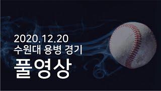 [유니크플레이] 10:00 용병게임 풀영상   12.2…