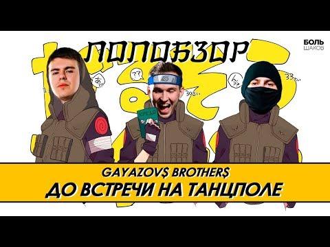 ПОПобзор: GAYAZOV$ BROTHER$ - ДО ВСТРЕЧИ НА ТАНЦПОЛЕ (UFC и аниме) [БОЛЬшаков]