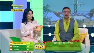 Доброе утро, Казахстан! Выпуск от 25.10.2017