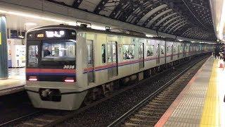 京成3000形電車 特急上野行き