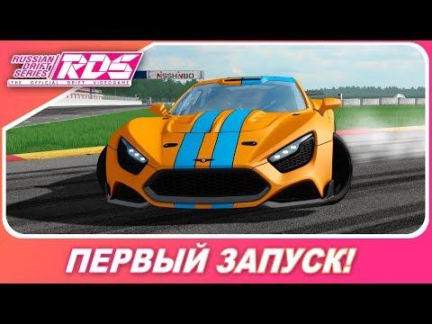 RDS - The Official Drift Videogame [4K 21:9] / Первый запуск! / Катаем на Flanker F от DdKaba