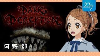 【Dark Deception】全然できひん【河野都】