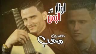 Download Video حسين محب 2018 | طرب روعة | أغاني يمنية MP3 3GP MP4
