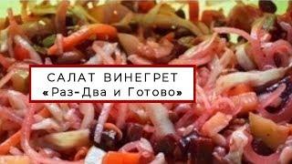 Салат Винегрет «Раз-Два и Готово» овощной винегрет с фасолью