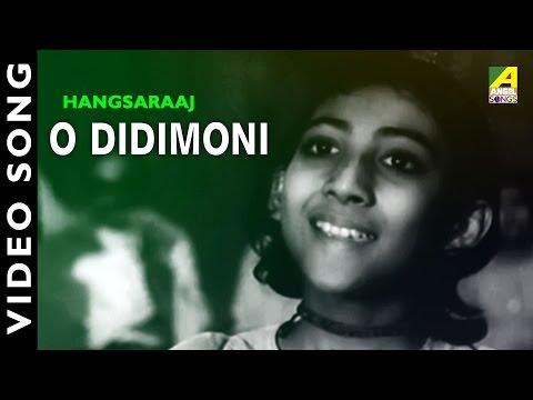 O Didimoni | Hangsaraaj | Bengali Movie Song | Arati Mukherjee