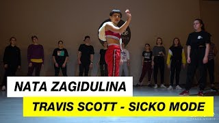 Travis Scott - Sicko Mode | Choreography by Nata Zagidulina | D.Side Dance Studio