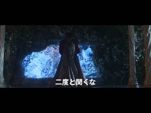 映画『美女と野獣』特報