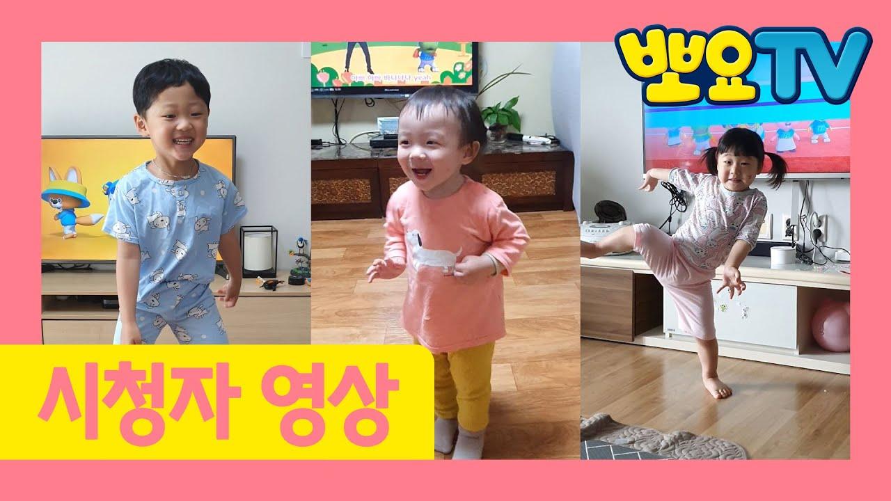 뽀요TV와 행복한 시간, 뽀행시 | 뽀요TV 시청자영상 | 165-166차 당첨자 | 뽀로로랑 타요랑 뽀요TV