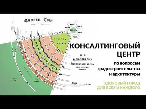 видео: Консалтинговый центр по вопросам архитектуры и строительства (СПб МС 6 декабря 2018 года)