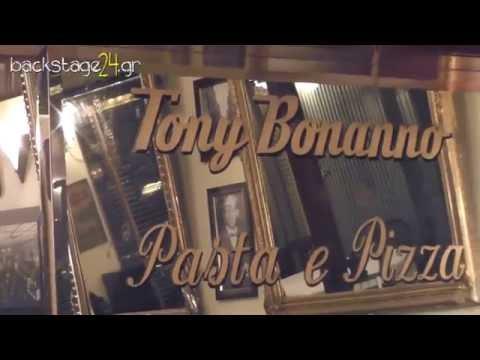 """Τony Βonanno και Tony's bar """"έχουν"""" αυτό που ψάχνετε!"""