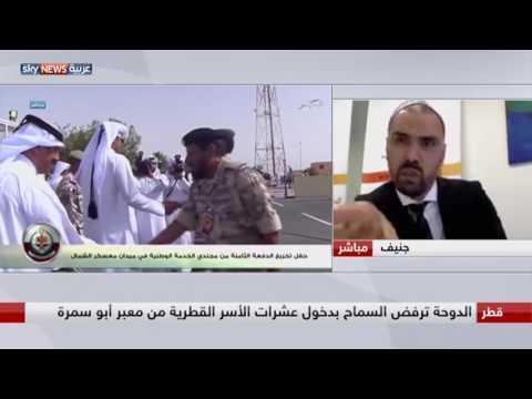 المنسق العام للفيدرالية العربية لحقوق الإنسان: قطر تحاصر الأسر القطرية وتمنع دخولهم لقطر  - 21:21-2017 / 6 / 20
