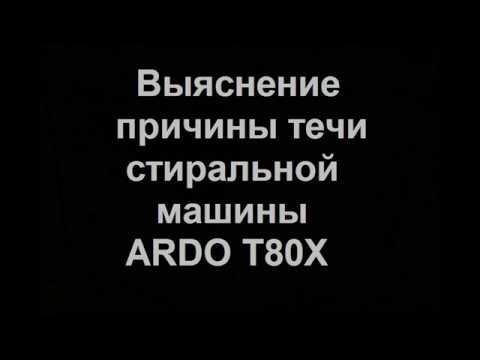 Разборка Ardo T80X стиральная машина