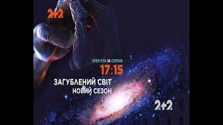 """14 серпня на 2+2 прем'єра нового сезону програми """"Загублений світ"""""""