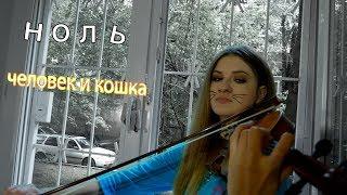 Ноль - Человек и Кошка (cover by Just Play)