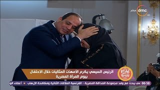 بكاء الرئيس السيسي في مشهد مؤثر أثناء تكريم أم شهيد القوات المسلحة - المرأة المصرية 2017