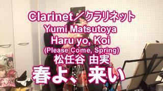 春よ来い(松任谷由実)をクラリネットで演奏してみた。Clerinet cover Haru yo, Koi(Please Come, Spring) -  Yumi Matsutoya