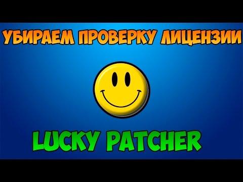 Как УБРАТЬ ПРОВЕРКУ ЛИЦЕНЗИИ? Lucky Patcher