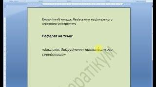 як зробити доповідь в електронному вигляді