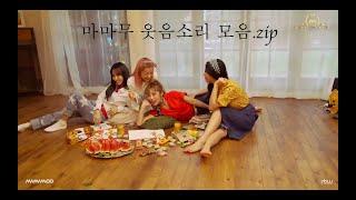[마마무] 마마무 웃음소리 모음.zip 1 (Collection of Mamamoo laughter)
