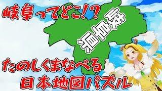 日本地図の勉強になる!パズルゲームに挑戦! 【バーチャルYouTuber】