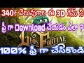 Leo Fortune Game free download in any android mobile|With out paying money|in telugu|Free download|