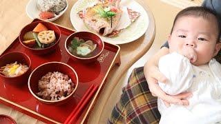 【生後100日】お食い初め