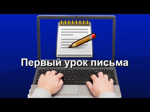 ШЭКГ. Урок 03.3 Создаем папки и текстовые файлы. Часть 3. Первый урок письма