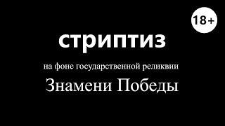 Стриптиз в ретро-баре ЧапаевЪ под Знаменем Победы в ночном Саратове (18+)