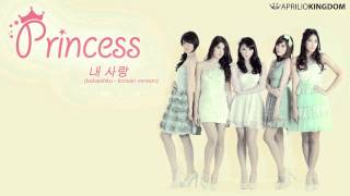 Princess - 내 사랑 (Kekasihku korean version)