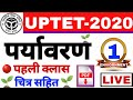Uptet 2020  enviornment class day 01   01 pryawaran uptet part 1 uptet evs class