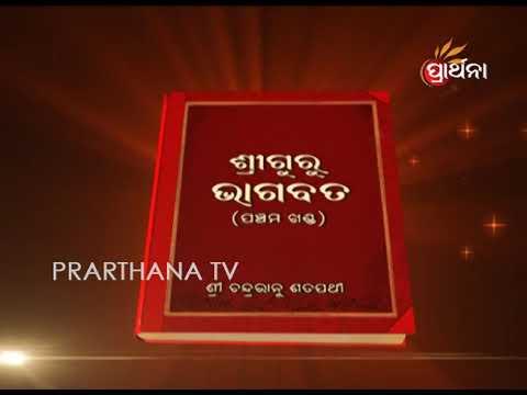 Sai Mangalya Ep 117 | Simple Life of Sai Baba | Aarti Darshan | Odia Bhajans