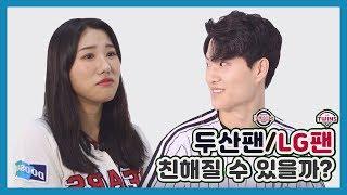 두산 팬과 엘지 팬은 친해질 수 있을까?