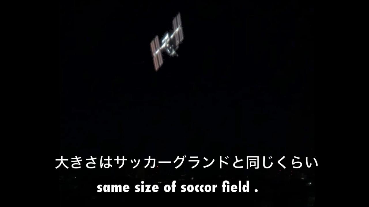 ステーション 観測 宇宙