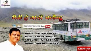 Bheji Hai Gadi Chalondu | Latest Uttarakhandi Song 2018 | Jayender Nakoti