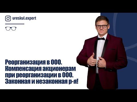 Ответ ЦБ РФ в части порядка выплаты компенсации акционерам при принятии решения о реорганизации