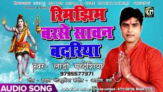 #Lado_Madhesiya Bolbam Songs - Rimjhim Barse Sawan   रिमझिम बरसे सावन - Superhit Dj Bolbam Songs