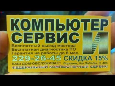 Ремонт ноутбуков. Мошенники в Воронеже. 4 часть