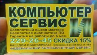 Ремонт ноутбуків. Шахраї у Воронежі. 4 частина