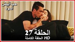 حب أبيض أسود الحلقة - 27 كاملة (مدبلجة بالعربية) Price Of Passion