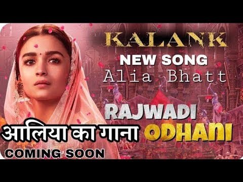 Kalank || New Song || Rajwadi Odhani || Out Soon || Alia Bhatt || Varun Dhawan