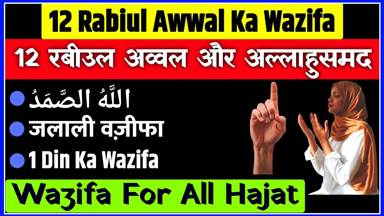 12 Rabiul Awwal Ka Wazifa    Allahu Samad Ka Powerful Wazifa   1 Din Ka Amal For All Hajat