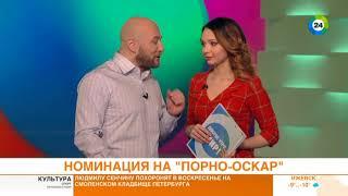"""НОМИНАЦИЯ НА """"ПОРНО-ОСКАР"""". Эфир от 26.01.18"""