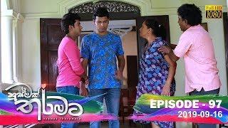 Husmak Tharamata | Episode 97 | 2019-09-16 Thumbnail
